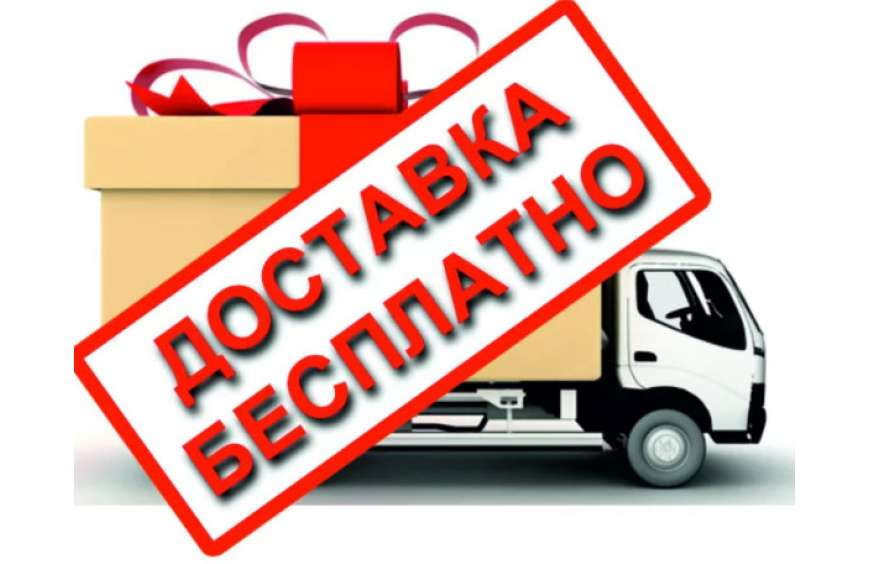 Это правда, что доставка бесплатная в поселок Киевский?